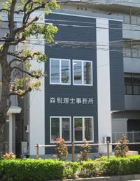 森税理士事務所